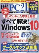 日経 PC 21 (ピーシーニジュウイチ) 2017年 05月号 [雑誌]