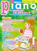 ヒット曲がすぐ弾ける! ピアノ楽譜付き充実マガジン 月刊ピアノ 2017年5月号