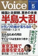 Voice (ボイス) 2017年 05月号 [雑誌]