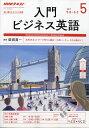NHK ラジオ 入門ビジネス英語 2017年 05月号 [雑誌]