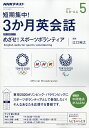 NHKラジオ 短期集中!3か月英会話 2017年 05月号 [雑誌]