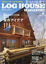 LOG HOUSE MAGAZINE (ログハウスマガジン) 2017年 05月号 [雑誌]