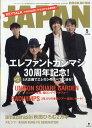 ROCKIN'ON JAPAN (ロッキング・オン・ジャパン) 2017年 05月号 [雑誌]