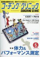 COACHING CLINIC (コーチング・クリニック) 2017年 05月号 [雑誌]