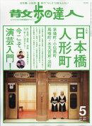 散歩の達人 2017年 05月号 [雑誌]