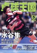 卓球王国 2017年 05月号 [雑誌]