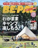 BE-PAL (ビーパル) 2017年 05月号 [雑誌]