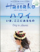 Hanako (ハナコ) 2017年 5/11号 [雑誌]