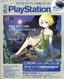 電撃PlayStation (プレイステーション) 2017年 5/25号 [雑誌]