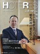 週刊 HOTERES (ホテレス) 2017年 5/19号 [雑誌]
