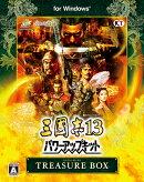 三國志13 パワーアップキット TREASURE BOX Windows版