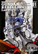 機動戦士ガンダム戦記REBELLION Lost War Chronicles(01)