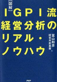 [図解]IGPI流 経営分析のリアル・ノウハウ [ 冨山 和彦 ]