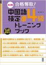 合格奪取!中国語検定準4級トレーニングブック改訂版 [ 戴暁旬 ]
