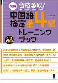 合格奪取!中国語検定準4級トレーニングブック改訂版 CD2枚付 [ 戴暁旬 ]