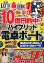 10億的中!!ハイブリッド電卓ボード LOTO6・LOTO7・MINILOTO (コアムックシリーズ)