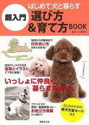 【バーゲン本】超入門はじめて犬と暮らす選び方&育て方BOOK