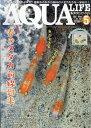月刊 AQUA LIFE (アクアライフ) 2017年 05月号 [雑誌]