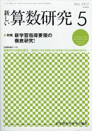 新しい算数研究 2017年 05月号 [雑誌]