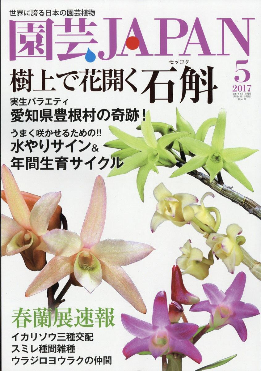 園芸JAPAN (ジャパン) 2017年 05月号 [雑誌]