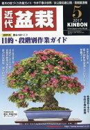 近代盆栽 2017年 05月号 [雑誌]