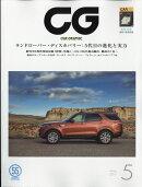 CG (カーグラフィック) 2017年 05月号 [雑誌]