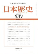 日本歴史 2017年 05月号 [雑誌]