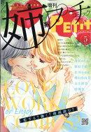 姉系Petit Comic (プチコミック) 5月号 2017年 05月号 [雑誌]