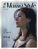 東京MamaStyle (ママスタイル) 2017年 05月号 [雑誌]