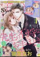 無敵恋愛 Sgirl (エスガール) 2017年 05月号 [雑誌]