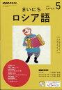 NHK ラジオ まいにちロシア語 2017年 05月号 [雑誌]