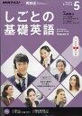 NHK テレビ しごとの基礎英語 2017年 05月号 [雑誌]
