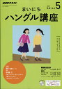 NHK ラジオ まいにちハングル講座 2017年 05月号 [雑誌]