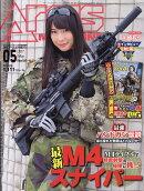 【予約】月刊 Arms MAGAZINE (アームズマガジン) 2017年 05月号 [雑誌]