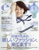 eclat (エクラ) 2017年 05月号 [雑誌]