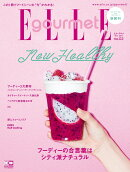 ELLE gourmet (エル・グルメ) 2017年 05月号