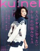 ku:nel (クウネル) 2017年 05月号 [雑誌]