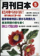 月刊 日本 2017年 05月号 [雑誌]