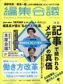 【予約】編集会議 2017年 春号 2017年 05月号 [雑誌]