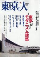 東京人 2017年 05月号 [雑誌]