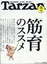 Tarzan (ターザン) 2017年 5/25号 [雑誌]