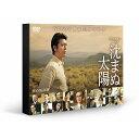 沈まぬ太陽 DVD-BOX Vol.2 [ 上川隆也 ]