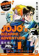 ジョジョの奇妙な冒険第1部ファントムブラッド総集編(1)