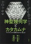 神聖幾何学とカタカムナ