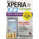 ゼロからはじめるドコモXperia XZ2 Compact SO-05Kスマート