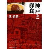 神戸と洋食