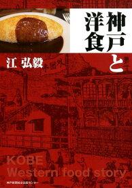 神戸と洋食 [ 江弘毅 ]