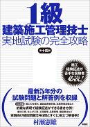 1級建築施工管理技士実地試験の完全攻略第14版