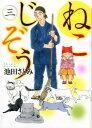 ねこじぞう 三 (コミック ねこぱんちコミックス 3) [ 池田 さとみ ]