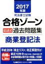 司法書士試験合格ゾーン記述式過去問題集商業登記法(2017年版) [ 東京リーガルマインド ]